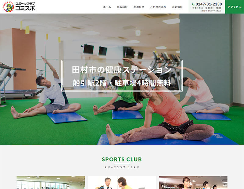 フィットネスクラブ・スポーツジム運営会社様のホームページ制作