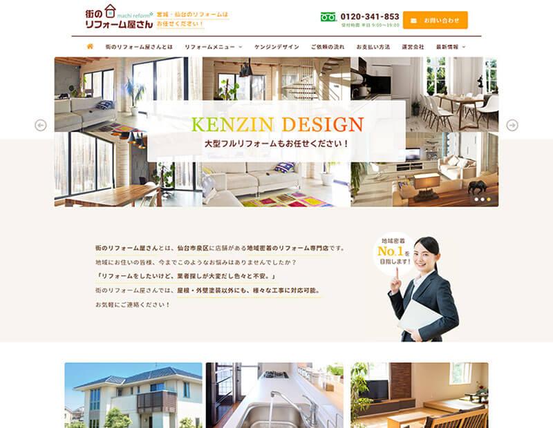 住宅リフォーム・リノベーション会社様のホームページ制作
