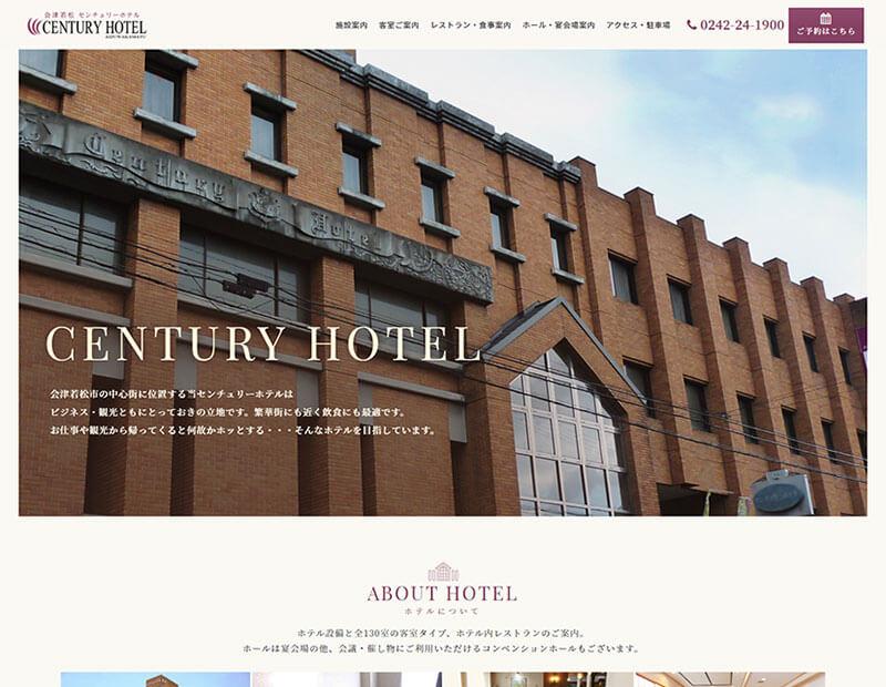 ビジネスホテル様のホームページ制作
