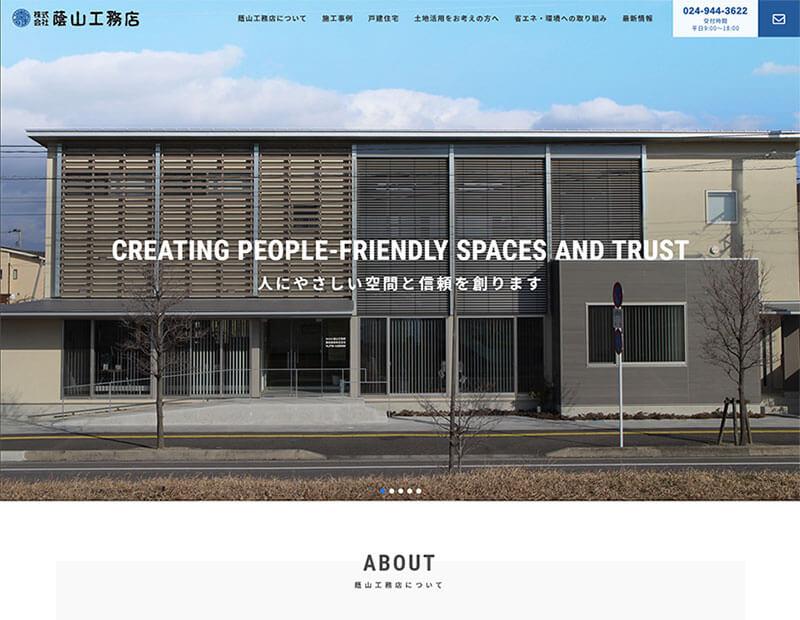 総合建設会社様のホームページ制作