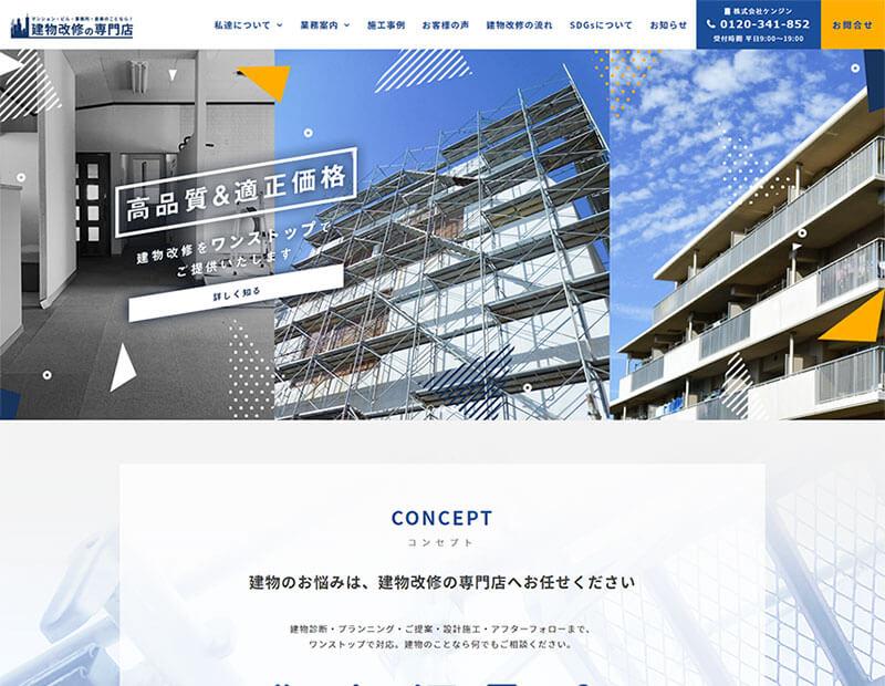 建物改修の専門店様のホームページ制作