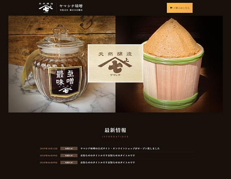 味噌醸造会社様のホームページ制作