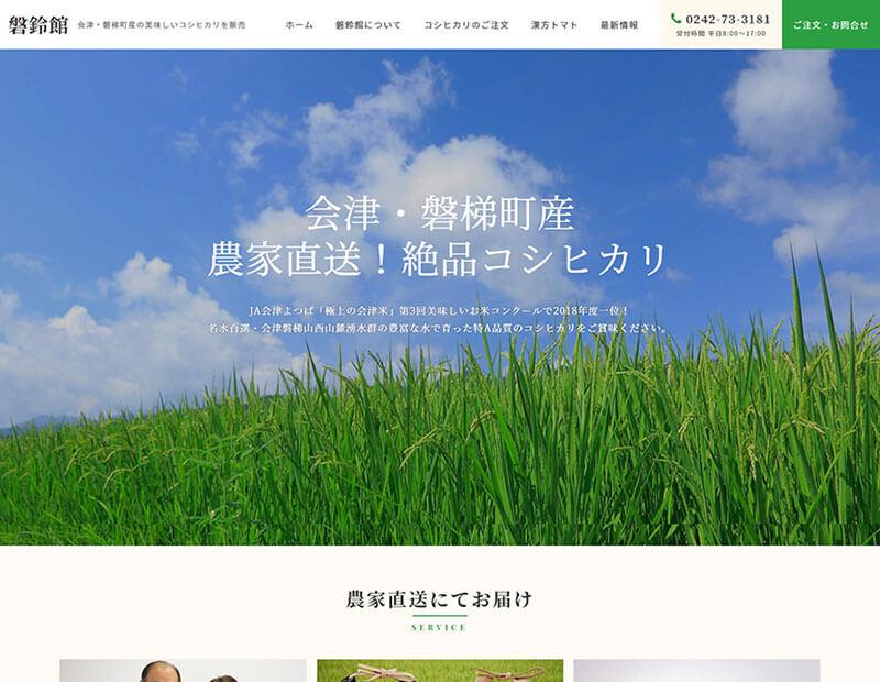 農家様のホームページ制作