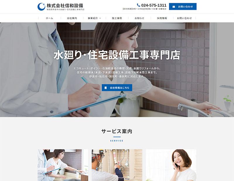 水廻り・住宅設備工事専門店様のホームページ制作