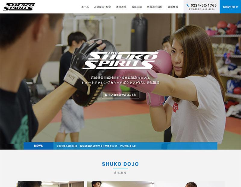 シュートボクシング・キックボクシングジム様のホームページ制作