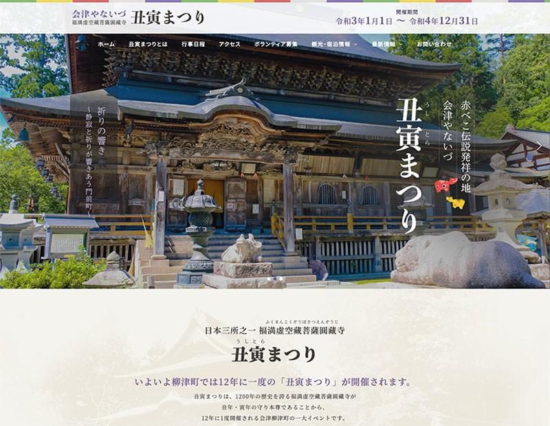 観光協会様お祭り特設サイト制作