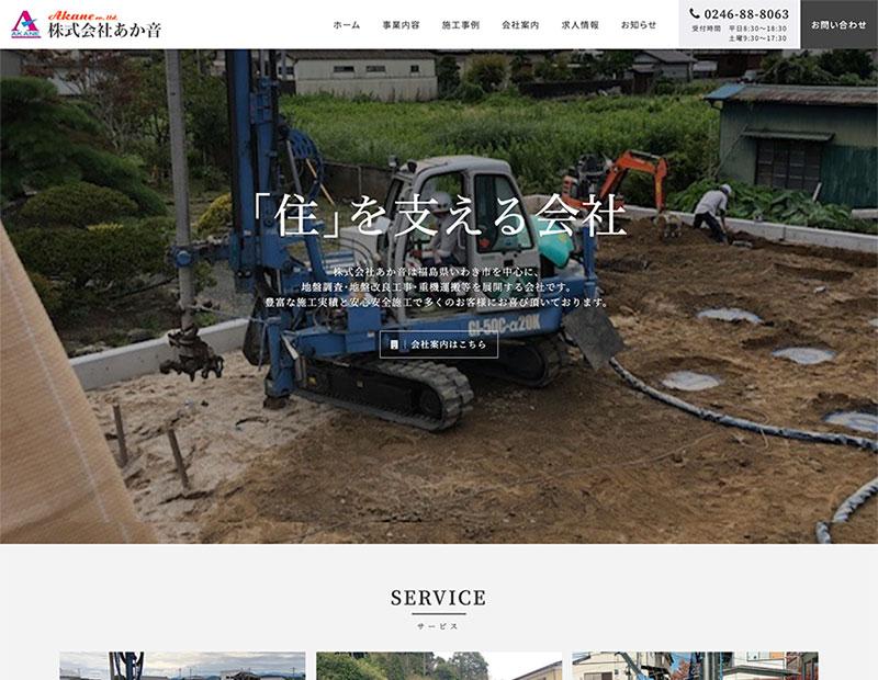 地盤調査・地盤改良工事会社様のホームページ制作