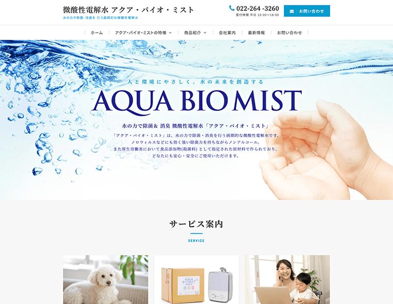 微酸性電解水製造販売会社様のホームページ制作