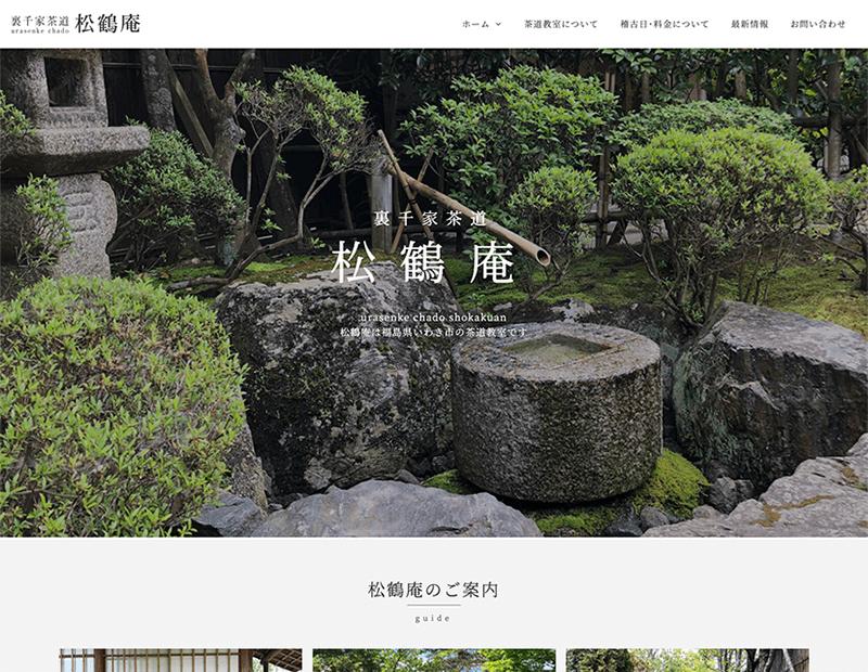 茶道教室(裏千家)様のホームページ制作
