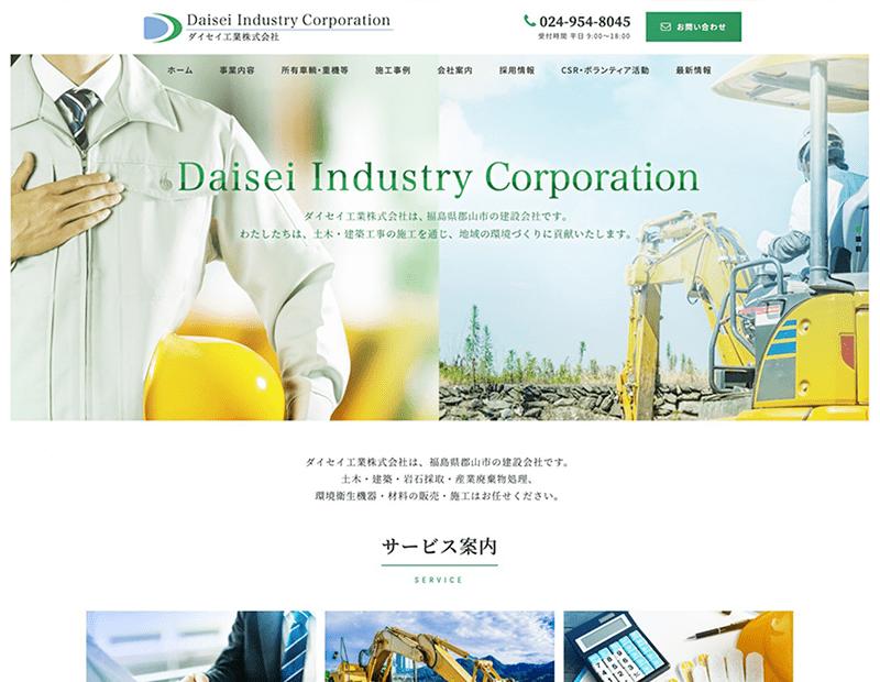 建設会社様のホームページ制作