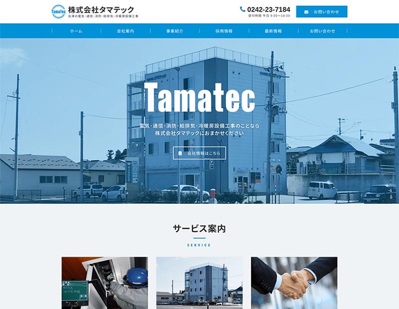 電気設備工事会社様のホームページ制作