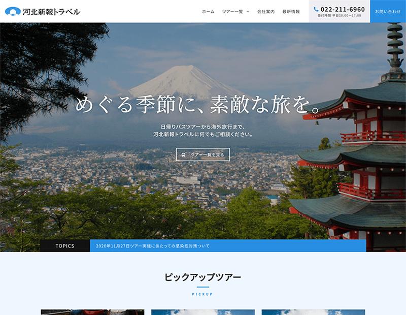 旅行会社様のホームページ制作