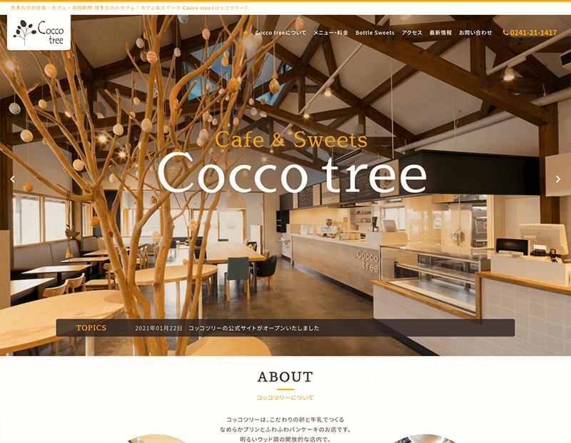 カフェ&スイーツ コッコツリー様のホームページ作成