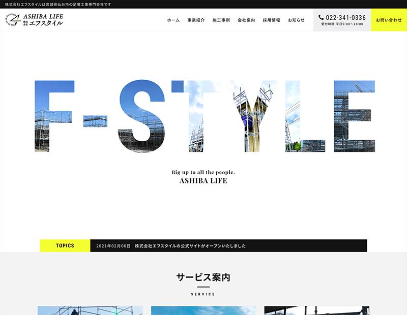 株式会社エフスタイル様のホームページ作成