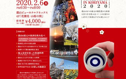 【郡山】新酒まつり ウィンターフェスタ in KORIYAMA 2020
