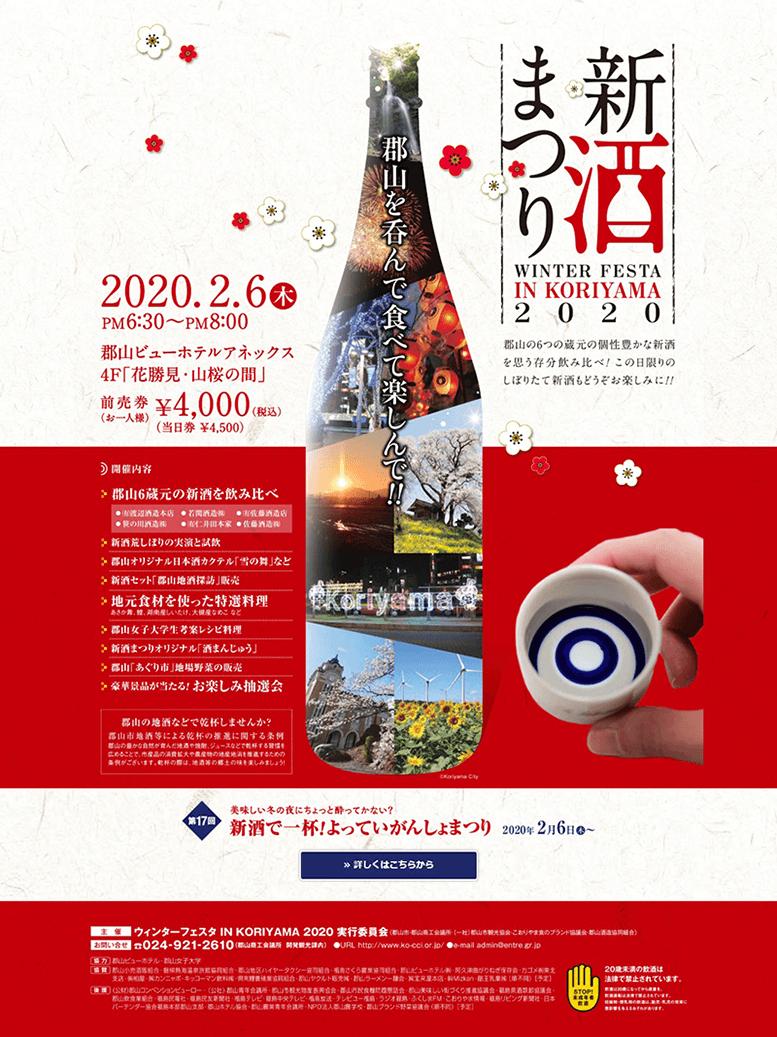 新酒まつり ウィンターフェスタ in KORIYAMA 2020