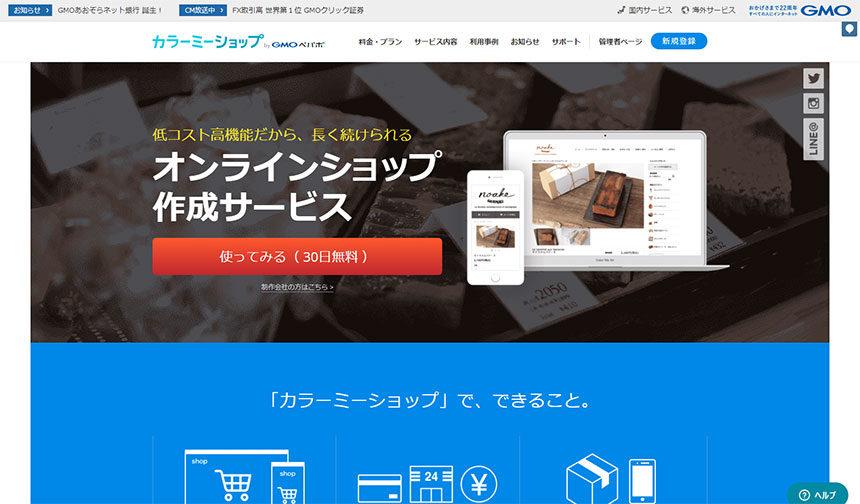 オンラインショップ作成サービス カラーミーショップ
