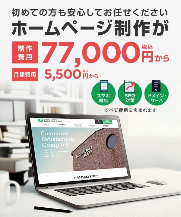 福島ウェブのホームページ制作・77,000円から作成します