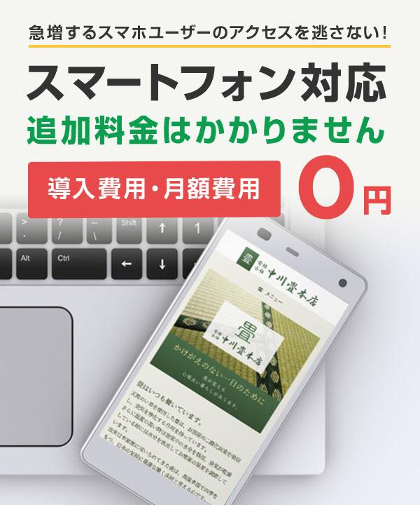 福島県でスマートフォン対応・モバイル対策なら福島ウェブへ