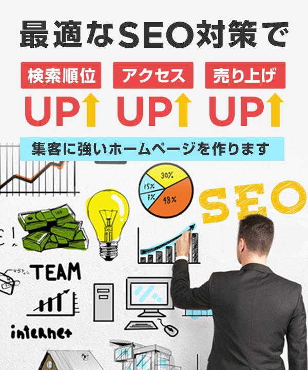 福島県でSEO対策・検索エンジン上位表示なら福島ウェブへ