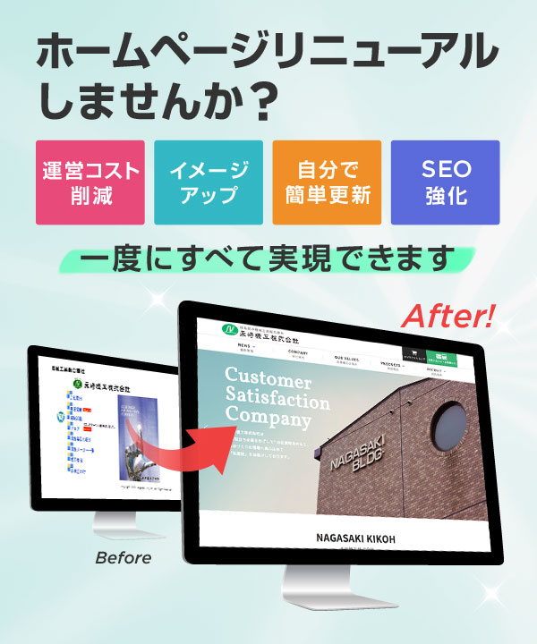 福島県の事業者様のホームページをリニューアル・素敵なデザインに!