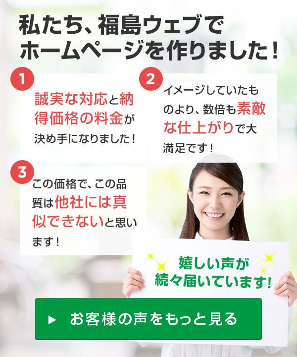 お客様の声多数紹介・私たち福島ウェブでホームページを作りました