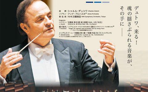 【いわき市】第7回 NHK交響楽団 いわき定期演奏会